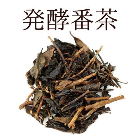 無農薬・無肥料☆自然発酵番茶30g入り