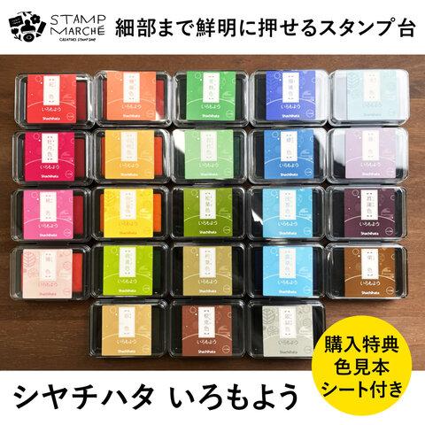 【細部まで鮮明に押せる】シャチハタ スタンプパッド いろもよう 全24色から選べる スタンプ台 消しゴムハンコにオススメ
