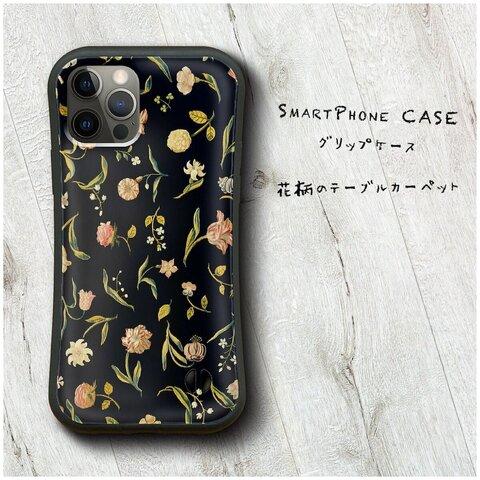 【 花柄のテーブルカーペット】スマホケース グリップケース 全機種対応 絵画 iPhone12 SE XR Pro 落下防止