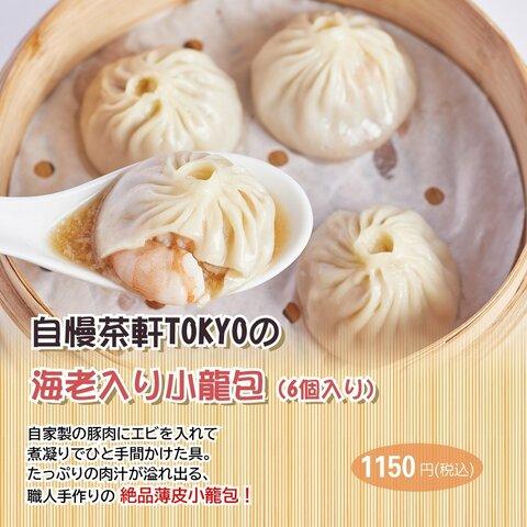 エビ入り小籠包(冷凍) 6個入--自慢茶軒tokyo手作り自家製