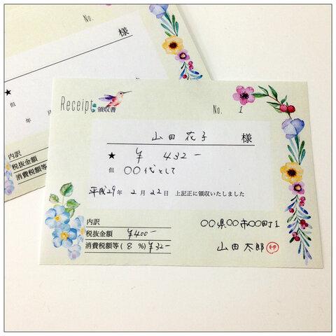 お花と小鳥の領収書