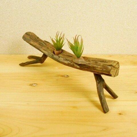 【温泉流木】二股足のグリーンスタンド エアープランツスタンド 流木インテリア