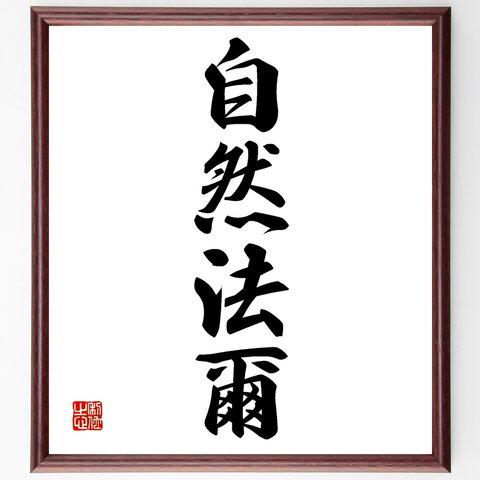 四字熟語書道色紙「自然法爾」額付き/受注後直筆(Z6298)