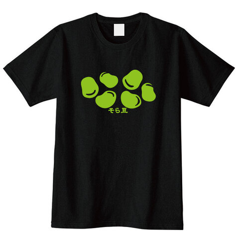 【送料無料】そら豆Tシャツ 全2色 男女兼用サイズ S~XXL