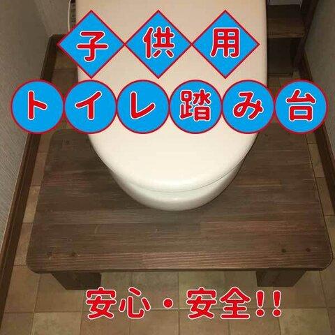 子供用トイレ踏み台<No.040>
