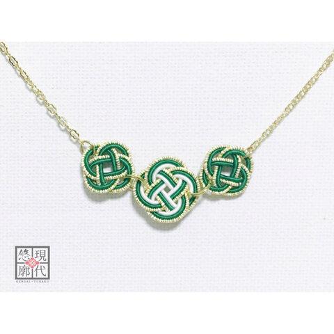 【受注製作/和】3連花の水引ネックレス/艶(濃緑)