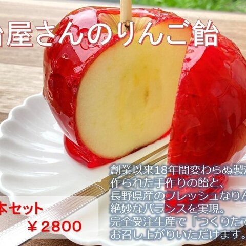 飴屋さんのりんご飴6本セット¥2800