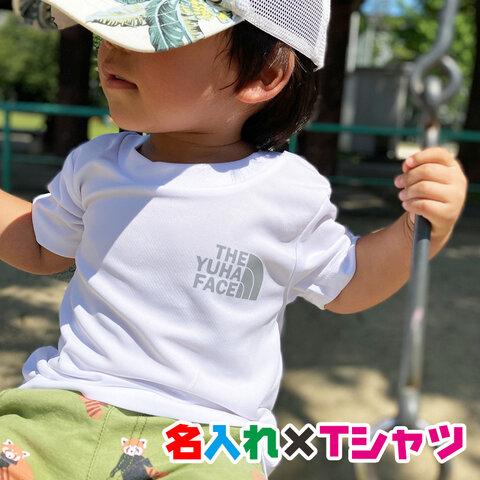 3行分名入れ ワンポイントお試し1,000円からで名入れTシャツ/半袖/長袖変更可/親子・兄弟お揃いコーデ♪