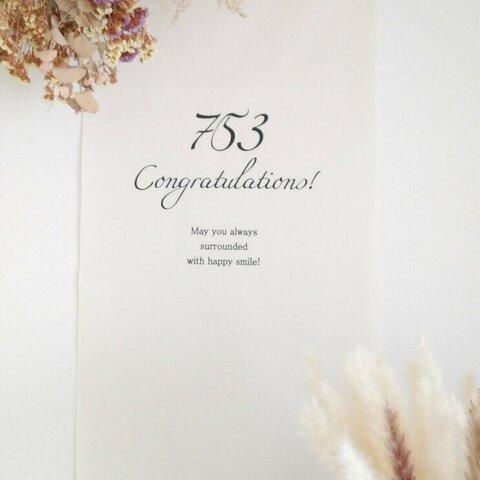 【名入れ可】753タペストリー 七五三 飾り セルフフォト フォトスタジオ ギフト【再販2】