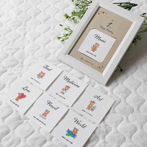 選び取りカード テディベア 台紙カード付き 名入れ(備考欄記入で誕生日&お名前入り)選び取り えらびとり 1歳 誕生日 くま