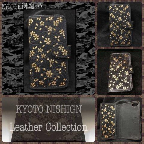 京都 西陣織×革  手帳型携帯ケース