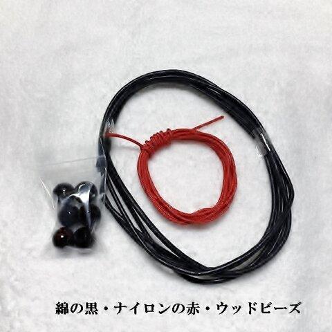 マクラメ編みネック&チョーカー制作テキスト 黒・赤