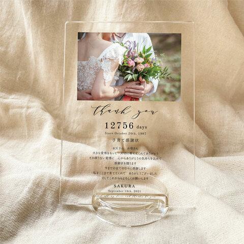 【子育て感謝状】写真入りアクリルアート【WEDDING】たて