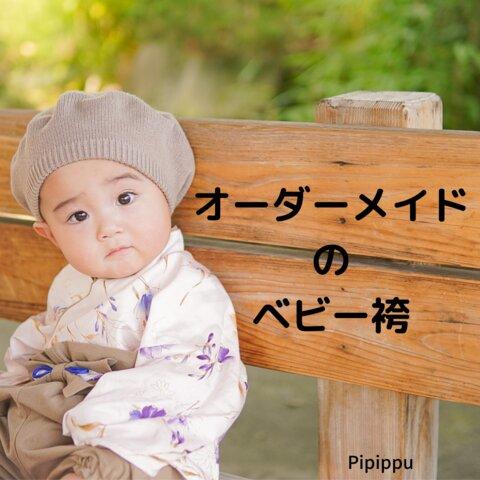 人気NO.1⭐︎ オーダーメイド(受注生産)ベビー袴 70〜80センチ