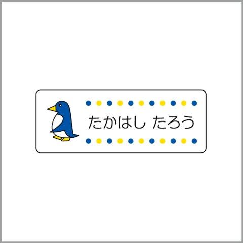 お名前シール【 ペンギン 】防水シール/食洗機対応/Mサイズ