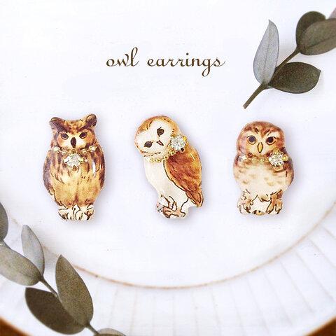 Owl earring|秋冬 動物フクロウイヤリング・ピアス 鳥
