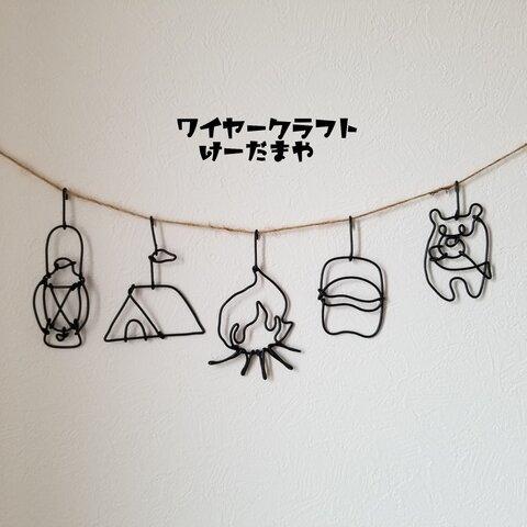 【再販】ガーランド『クマさんとキャンプ』ワイヤークラフト