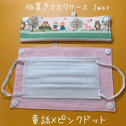 仮置きマスクケース 2way 童話 × ピンクドット