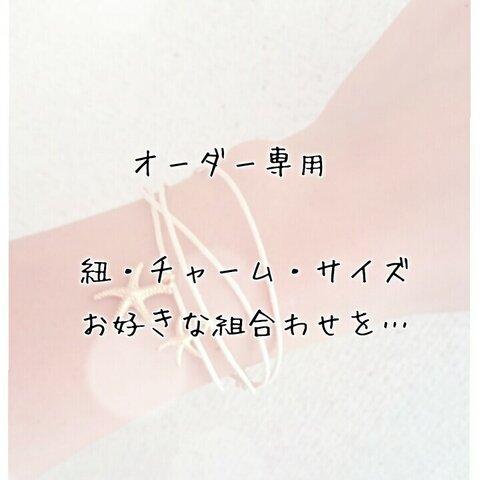オーダーページ♡2本セットのブレスレット兼アンクレット~ この夏はおしゃれに美脚!!