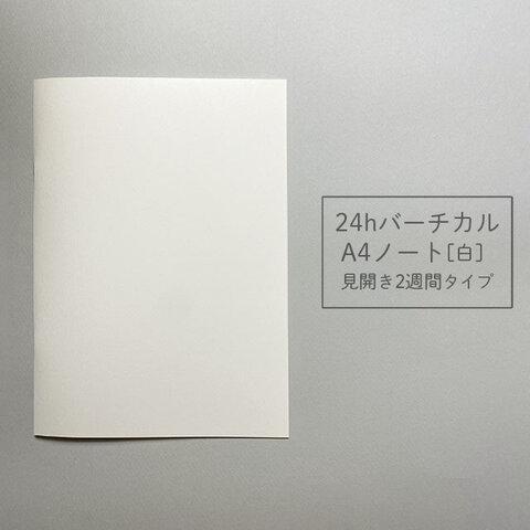 24hバーチカル A4ノート[白]