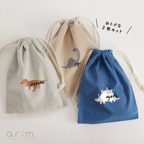 名前入り 給食袋2枚セット 巾着 入園 入学 恐竜 シャンブレー