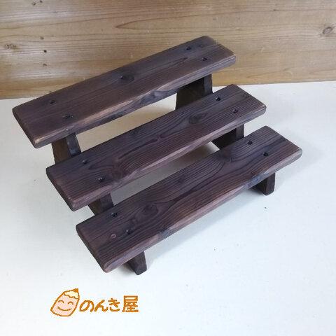 飾り台三段37 木製ラック 男前