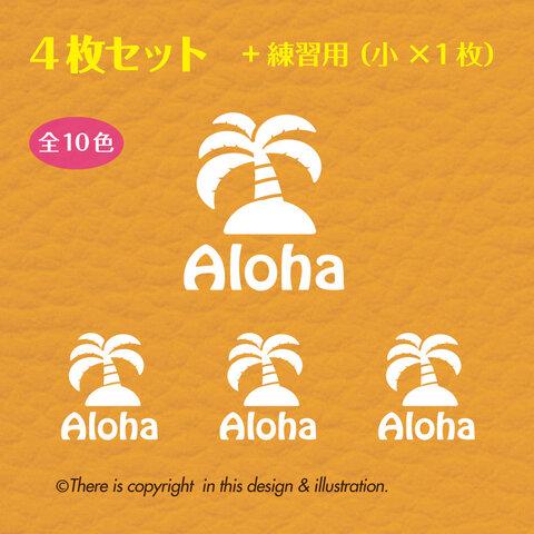 <4枚+1セット> ハワイ/ALOHA アロハ ヤシの木 ★ ステッカー