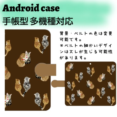 プリンとミルク Androidケース 手帳型 汎用 多機種対応 猫ねこネコアメリカンショートヘアスコティッシュフォールド茶白サバ白キジ白