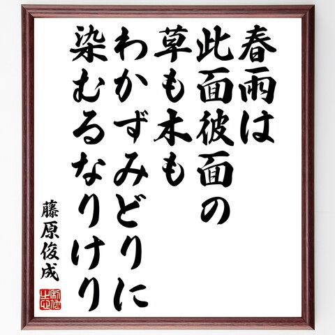 藤原俊成の名言書道色紙「春雨は此面彼面の草も木も、わかずみどりに染むるなりけり」額付き/受注後直筆(Y0846)