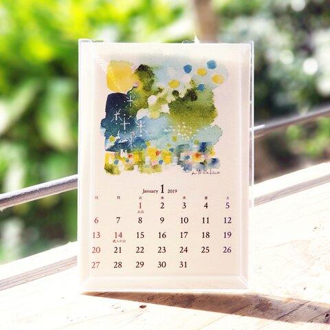 『ふわり ひらり きらり』2022年カレンダー
