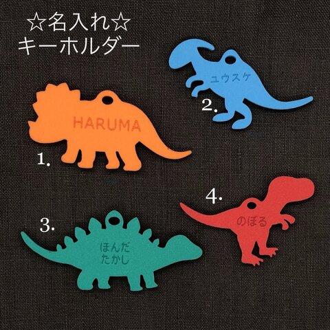 《new》オーダー名入れ お名前入り キーホルダー 恐竜 ティラノサウルス ステゴサウルス パラサウロロフス