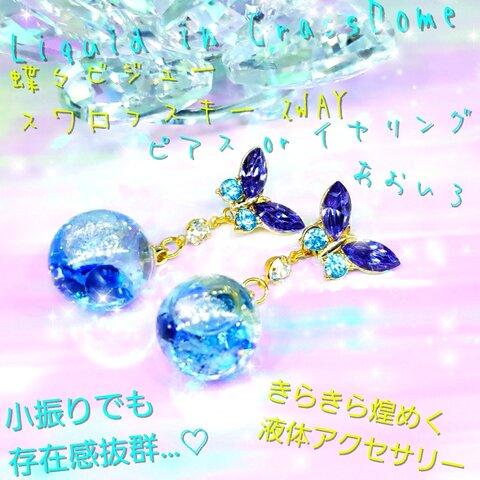 ꫛꫀꪝ♡数量限定❣液体ガラスドーム 蝶ビジューピアス スワロフスキー あおいろ
