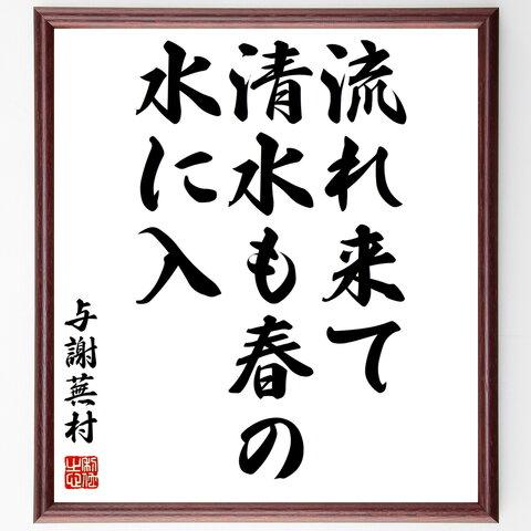 与謝蕪村の俳句書道色紙「流れ来て、清水も春の、水に入」額付き/受注後直筆(Z9526)