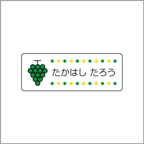 お名前シール【 ぶどう 】防水シール/食洗機対応/Mサイズ