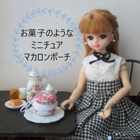 ~お菓子のような~ミニチュアマカロンポーチ・リカちゃんサイズ・りかちゃん・ミニチュアポーチ・ドール・ミニチュア香水瓶