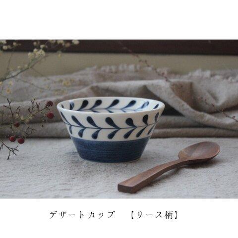 新作 デザートカップ 【リース柄】小鉢