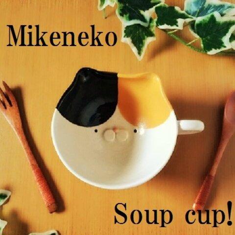 三毛猫のスープカップ