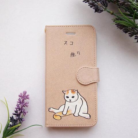 スコ座り 手帳型スマホケース 猫 iPhone Android
