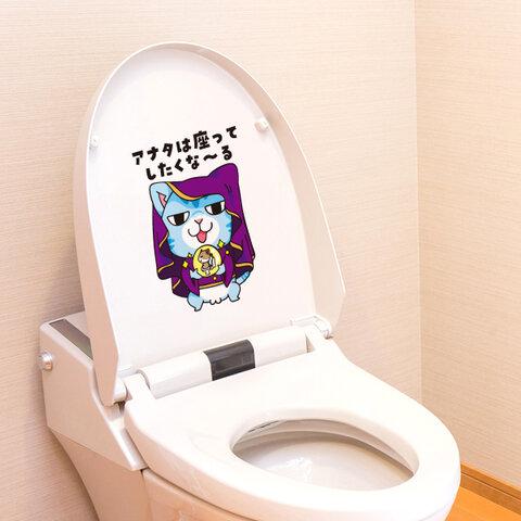 貼ってはがせる トイレのふたシール アナタは座ってしたくなーる