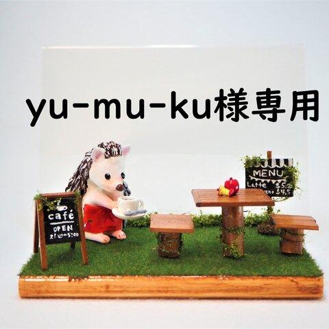 yu-mu-ku様専用フォトフレーム【ハリネズミさんのカフェ】