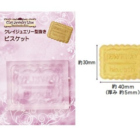 (ka258) シリコンモールド クレイジュエリー 型抜き ビスケット クッキー お菓子 フラット 粘土専用