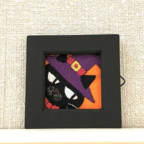 《黒猫 (帽子)》手刺繍  ミニ額