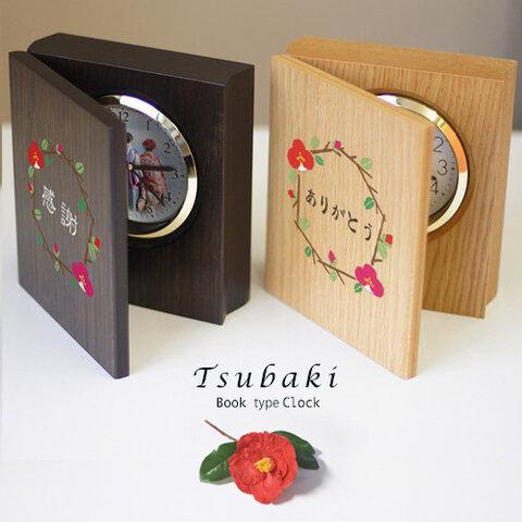 オーダーメイド「子育て修了証 感謝状 ブック型置き時計 椿」 子育て感謝状 結婚式両親へプレゼント 記念品贈呈
