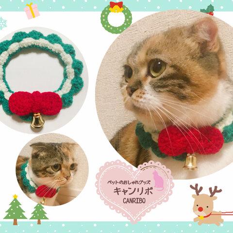 猫 首輪 クリスマスリース みたいな緑の首輪 ♪ ベル付き 🔔  犬 ペット用