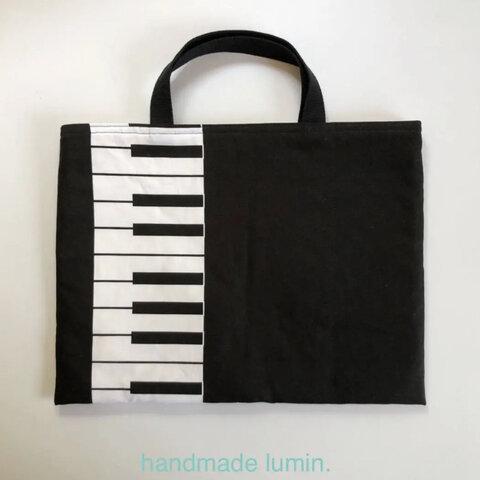 レッスンバッグ ピアノ 鍵盤柄 縦 両面 シンプル 白黒 モノトーン 絵本バック