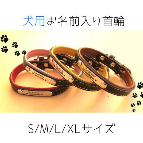 【お名前入りオリジナル首輪】犬用✨デザインのカワイイオーダーメイド革製首輪✨S/M/L/XLサイズ🐕