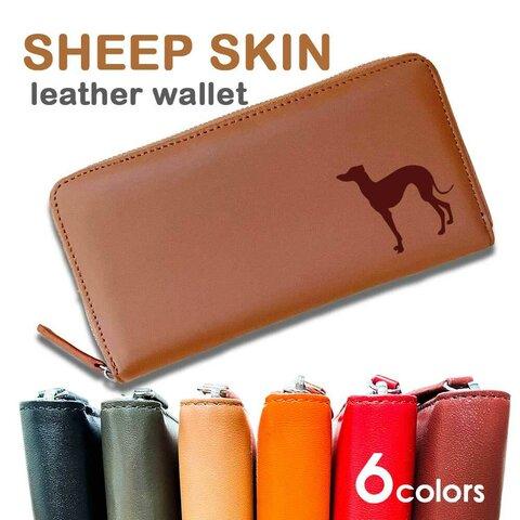 【 イタリアングレーハウンド 】 羊革 ラウンドファスナー 長財布 本革 シープレザー シープスキン 札入れ カードポケット