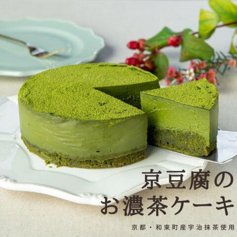 京豆腐のお濃茶ケーキ【卵・乳・白砂糖・小麦粉不使用】