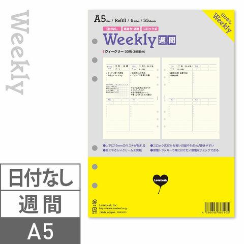 A5 ウィークリー システム手帳 リフィル
