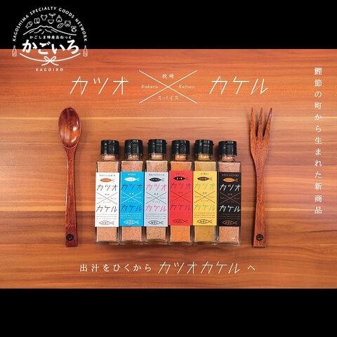 【送料無料】カツオカケル 枕崎スパイスセット 6種